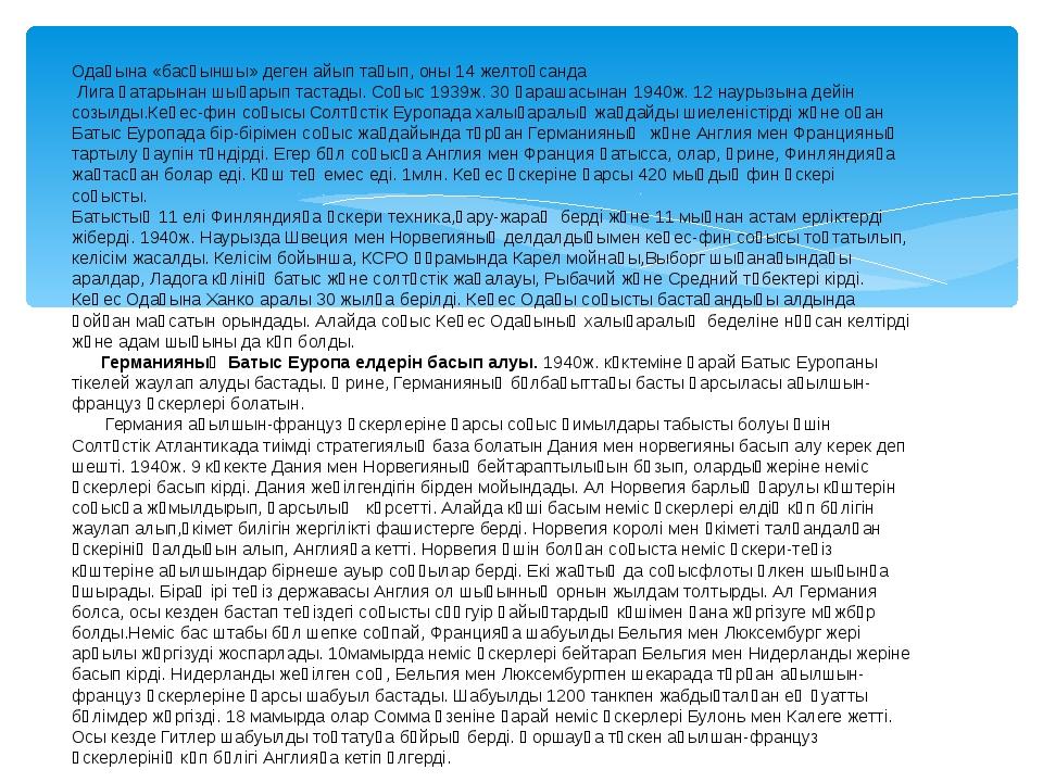 Одағына «басқыншы» деген айып тағып, оны 14 желтоқсанда Лига қатарынан шығары...