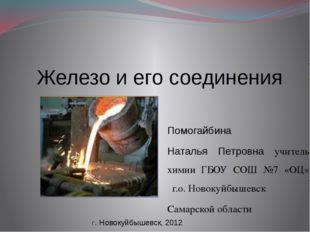 Помогайбина Наталья Петровна учитель химии ГБОУ СОШ №7 «ОЦ» г.о. Новокуйбыше