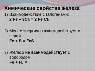 Химические свойства железа Взаимодействие с галогенами: 2 Fe + 3Сl2 = 2 Fe Сl