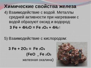 Химические свойства железа 4) Взаимодействие с водой. Металлы средней активно