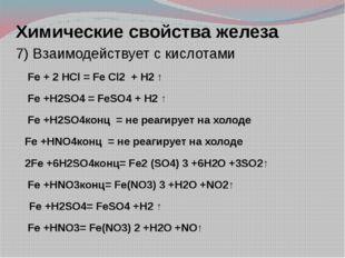 Химические свойства железа 7) Взаимодействует с кислотами Fe + 2 НСl = Fe Сl2