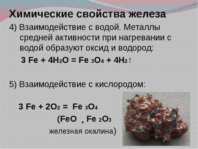 Химические свойства железа 4) Взаимодействие с водой. Металлы средней активно...