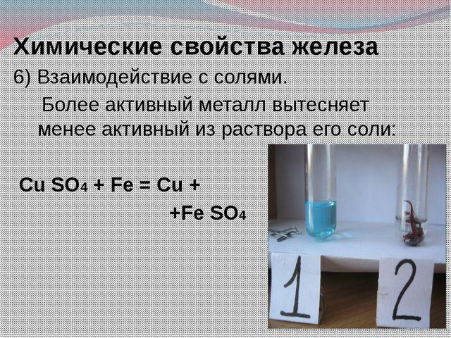 Химические свойства железа 6) Взаимодействие с солями. Более активный металл...