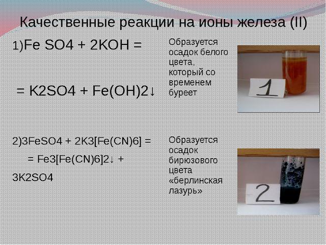 Качественные реакции на ионы железа (II) 1)Fe SO4+ 2KOH = =K2SO4+ Fe(OH)2↓ ...