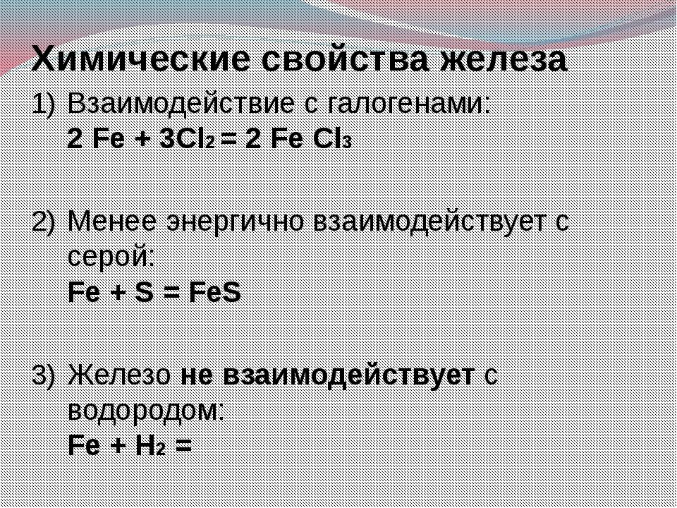Химические свойства железа Взаимодействие с галогенами: 2 Fe + 3Сl2 = 2 Fe Сl...