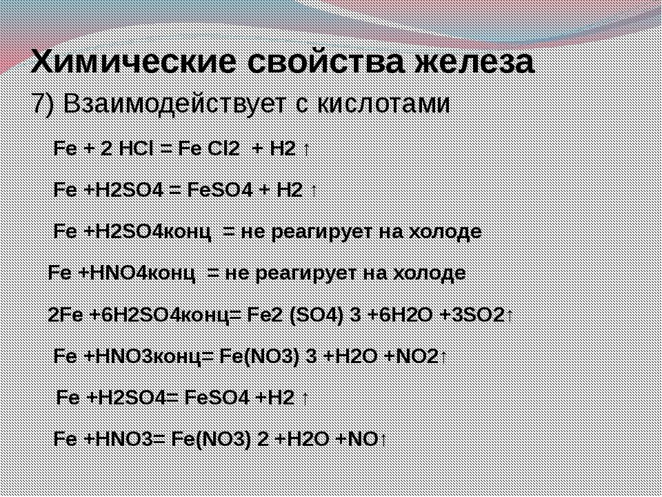 Химические свойства железа 7) Взаимодействует с кислотами Fe + 2 НСl = Fe Сl2...