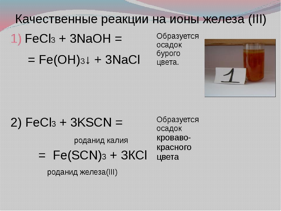 Качественные реакции на ионы железа (III) FeCl3+ 3NaOH = =Fe(OH)3↓ + 3NaCl О...