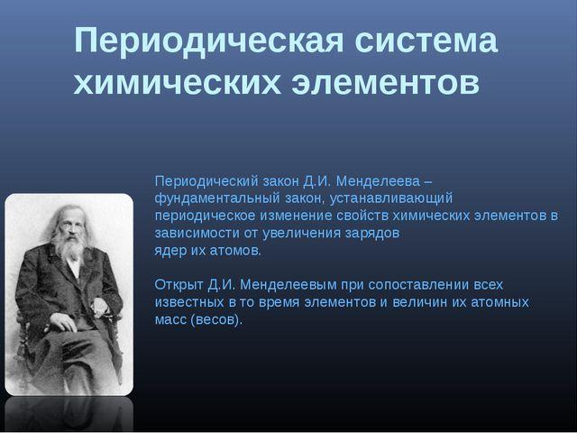 Периодическая система химических элементов Периодический закон Д.И. Менделеев...
