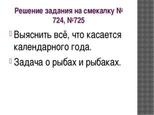 Решение задания на смекалку № 724, №725 Выяснить всё, что касается календарно
