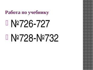 Работа по учебнику №726-727 №728-№732