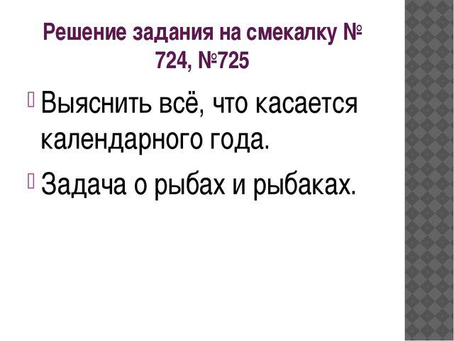 Решение задания на смекалку № 724, №725 Выяснить всё, что касается календарно...