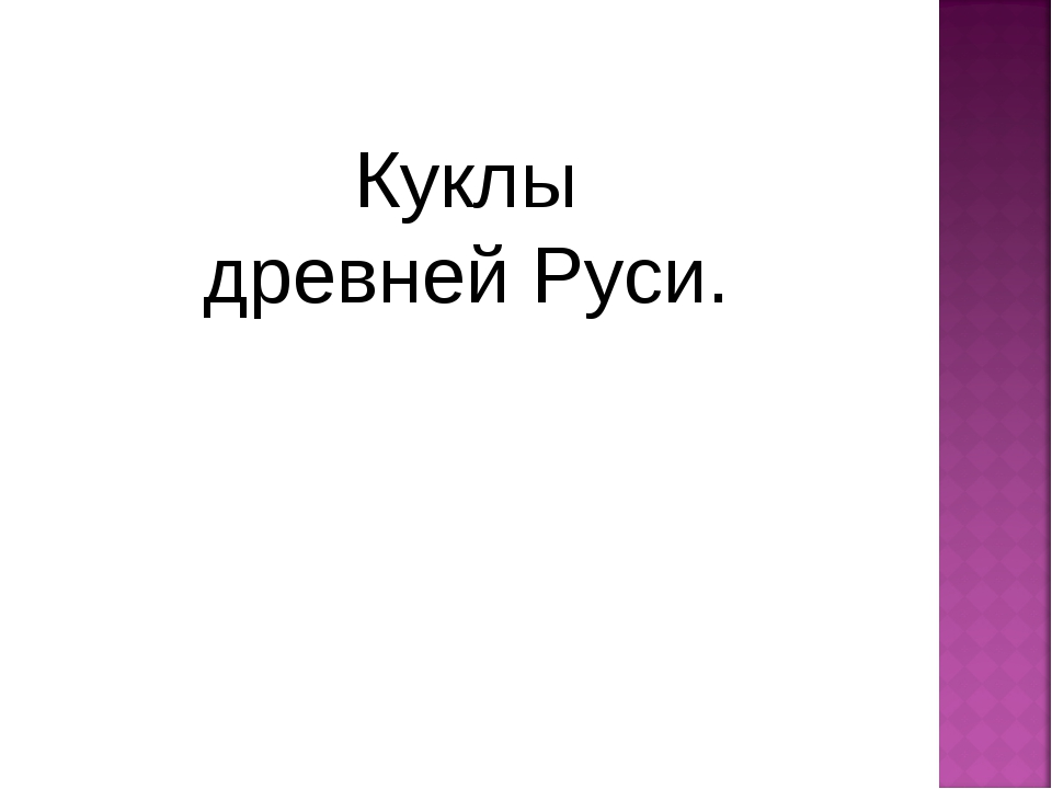 Куклы древней Руси.