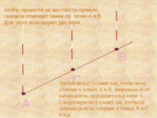 Чтобы провести на местности прямую, сначала отмечают какие-то точки А и В. Дл