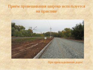 Приём провешивания широко используется на практике При прокладывании дорог