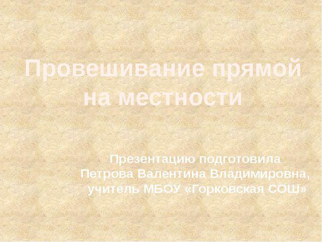 Провешивание прямой на местности Презентацию подготовила Петрова Валентина Вл...