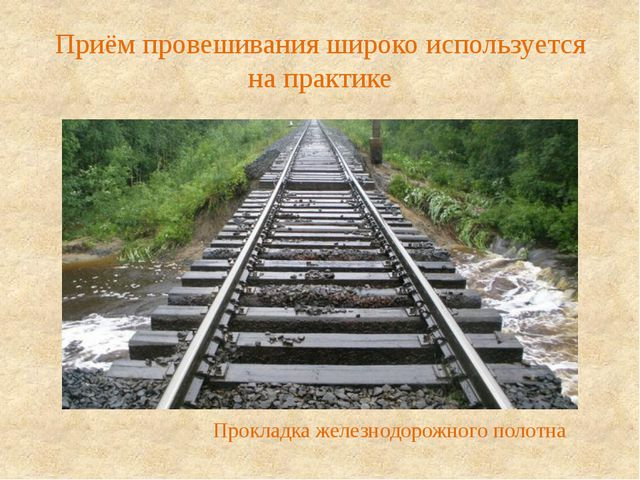 Приём провешивания широко используется на практике Прокладка железнодорожного...
