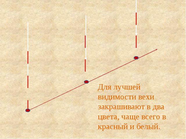 Для лучшей видимости вехи закрашивают в два цвета, чаще всего в красный и бе...