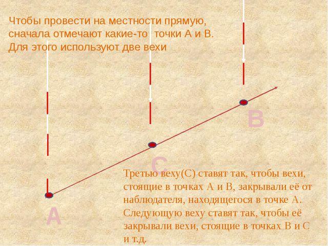 Чтобы провести на местности прямую, сначала отмечают какие-то точки А и В. Дл...
