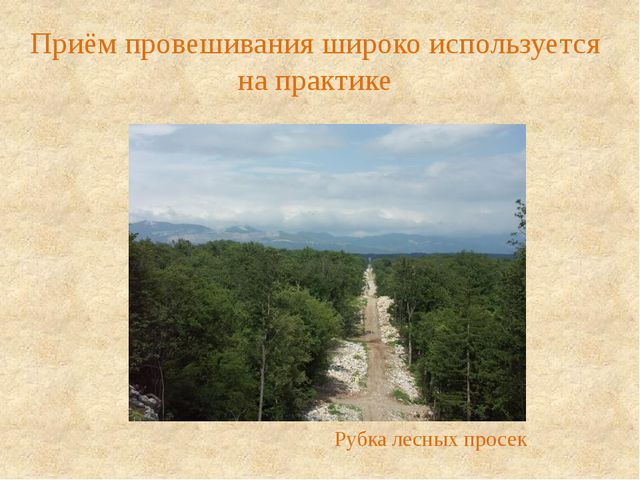 Приём провешивания широко используется на практике Рубка лесных просек
