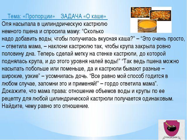 Тема: «Пропорции» ЗАДАЧА «О каше» Оля насыпала в цилиндрическую кастрюлю нем...