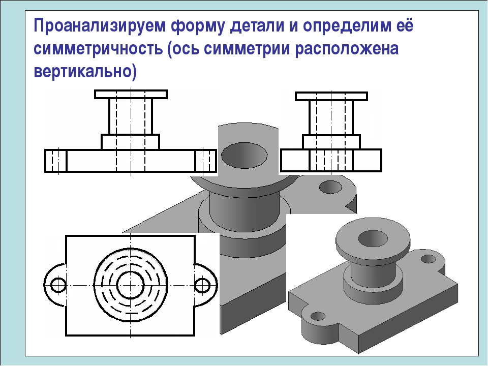 Проанализируем форму детали и определим её симметричность (ось симметрии расп...