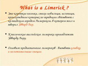 What is a Limerick ? Это короткие песенки, стихи-небылицы, нелепицы, происхож