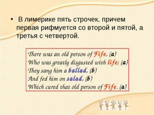 В лимерике пять строчек, причем первая рифмуется со второй и пятой, а третья