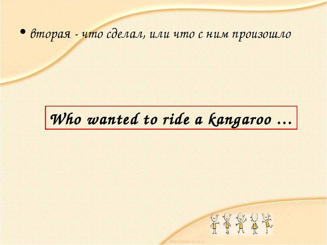 вторая - что сделал, или что с ним произошло Who wanted to ride a kangaroo …