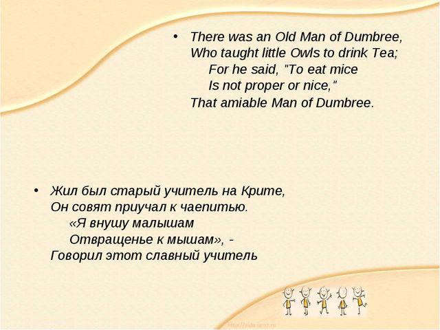 Жил был старый учитель на Крите, Он совят приучал к чаепитью. «Я внушу м...
