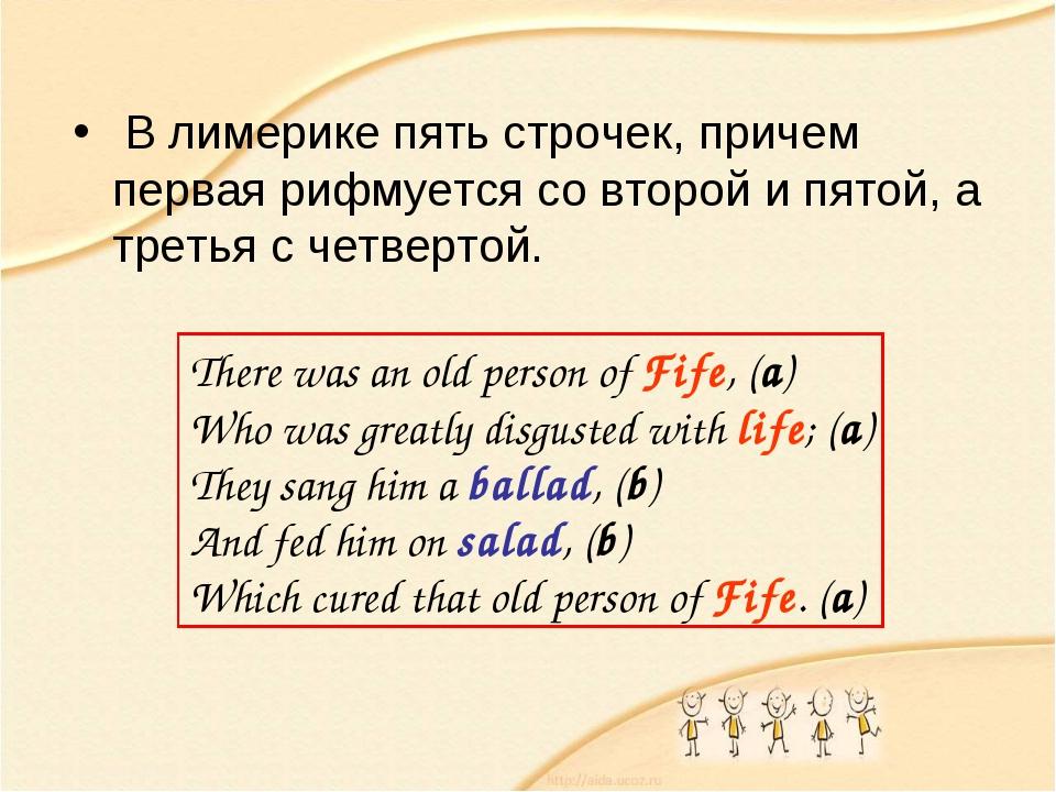В лимерике пять строчек, причем первая рифмуется со второй и пятой, а третья...
