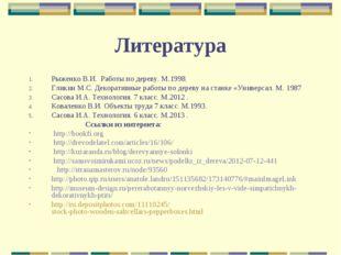 Литература Рыженко В.И. Работы по дереву. М.1998. Гликин М.С. Декоративные ра