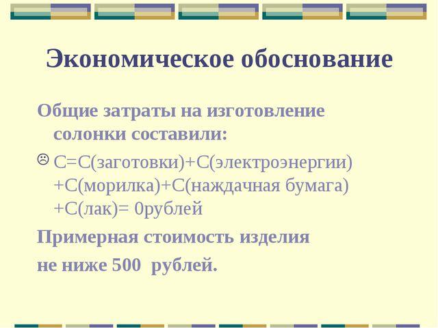 Экономическое обоснование Общие затраты на изготовление солонки составили: С=...