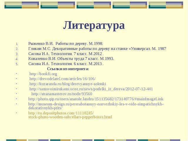 Литература Рыженко В.И. Работы по дереву. М.1998. Гликин М.С. Декоративные ра...