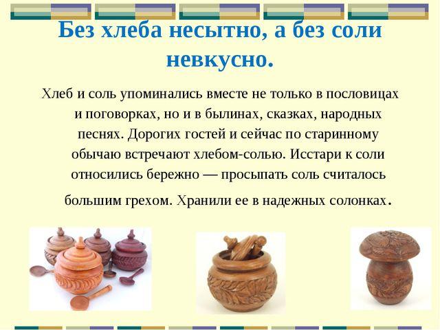 Без хлеба несытно, а без соли невкусно. Хлеб и соль упоминались вместе не тол...