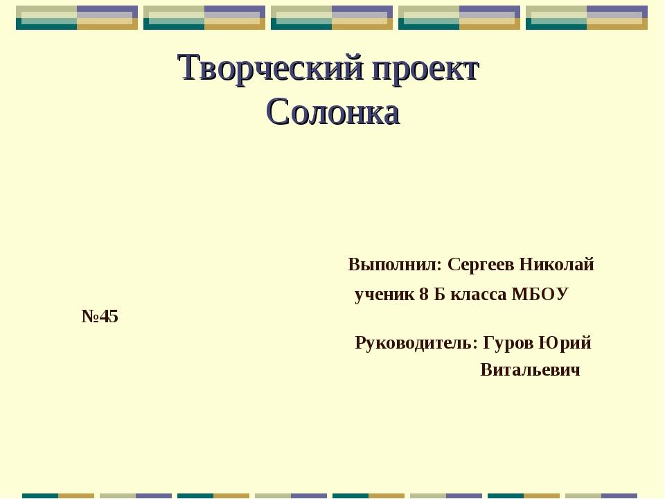 Творческий проект Солонка Выполнил: Сергеев Николай ученик 8 Б класса МБОУ №4...