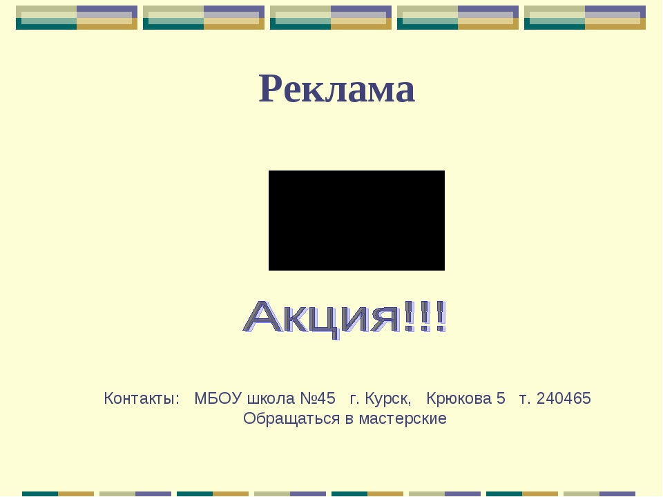 Реклама Контакты: МБОУ школа №45 г. Курск, Крюкова 5 т. 240465 Обращаться в...