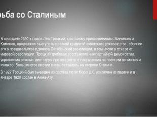Борьба со Сталиным В середине 1920-х годов Лев Троцкий, к которому присоедини