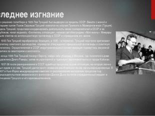 Последнее изгнание По решению политбюро в 1929 Лев Троцкий был выдворен за пр
