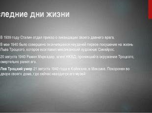 Последние дни жизни В 1939 году Сталин отдал приказ о ликвидации своего давне
