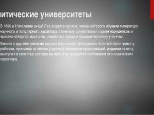 Политические университеты В 1896 в Николаеве юный Лев вошел в кружок, члены к