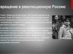 Возвращение в революционную Россию Узнав о Февральской революции, Лев Троцкий