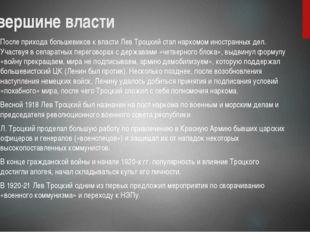 На вершине власти После прихода большевиков к власти Лев Троцкий стал наркомо