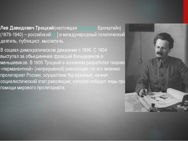 Лев Давидович Троцкий(настоящаяфамилияБронштейн) (1879-1940) – российский[e...
