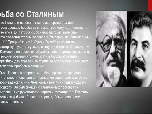 Борьба со Сталиным Перед смертью Ленина и особенно после нее среди вождей бол...