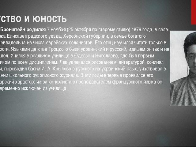 Детство и юность Лев Бронштейн родился7 ноября(25 октябряпостарому стилю)...