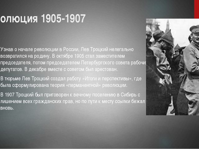 Революция 1905-1907 Узнав о начале революции в России, Лев Троцкий нелегально...