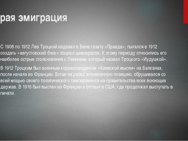 Вторая эмиграция С 1908 по 1912 Лев Троцкий издавал в Вене газету «Правда», п...