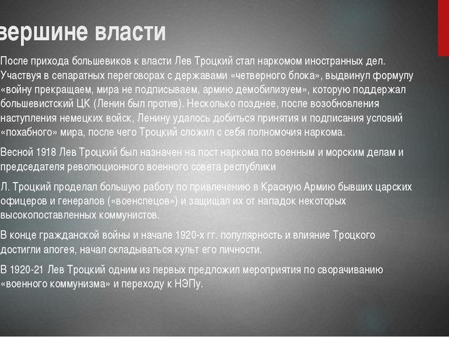 На вершине власти После прихода большевиков к власти Лев Троцкий стал наркомо...