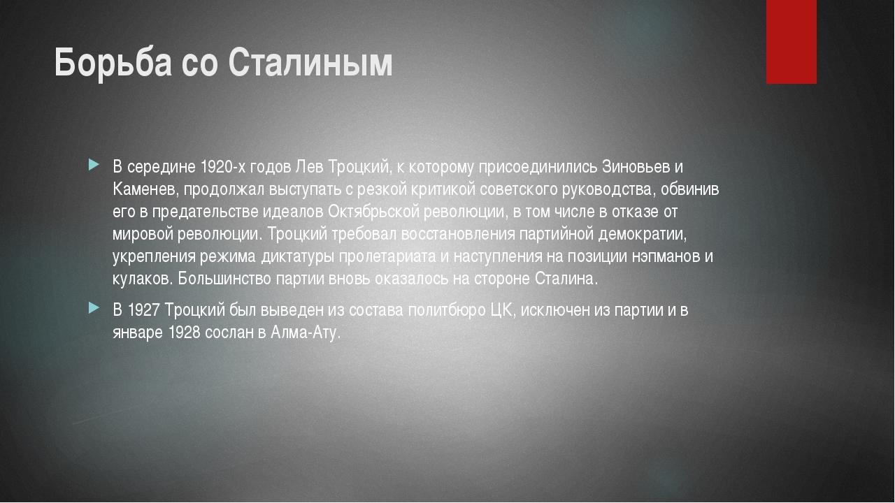 Борьба со Сталиным В середине 1920-х годов Лев Троцкий, к которому присоедини...