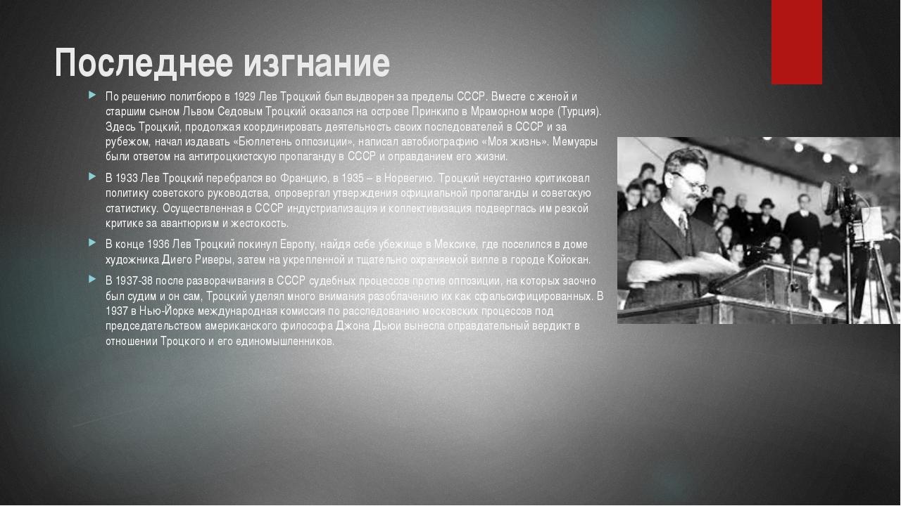 Последнее изгнание По решению политбюро в 1929 Лев Троцкий был выдворен за пр...